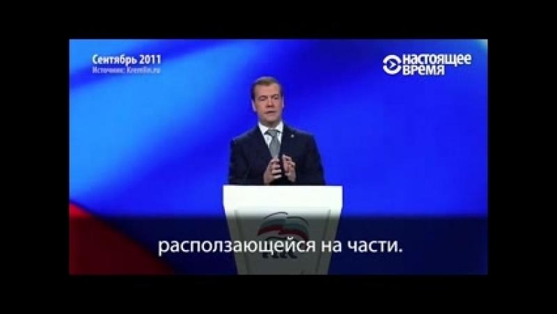 Что обещала «Единая Россия» пять лет назад. Путин и Медведев на XII съезде «Единой России»[via torchbrowser.com]