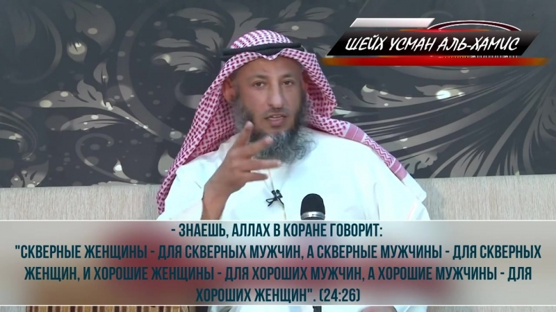 Забавный диалог с шиитом - Шейх Усман Аль-Хамис.