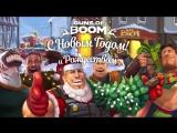 Guns of Boom - С Новым годом и Рождеством!