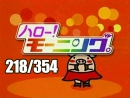 218 - Hello! Morning - Hello Morning Shouten like traditional comedy/humor Oogiri game 2004.07.11