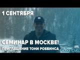 Приглашение Тони Роббинса на семинар в Москве / 1 сентября в СК Олимпийский