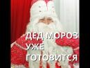 ДЕД МОРОЗ 2017
