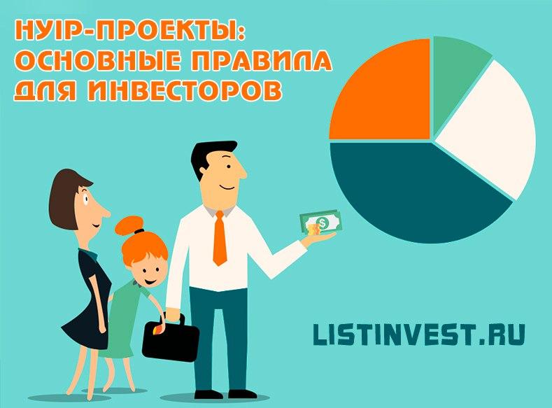 HYIP-проекты: основные правила для инвесторов