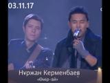 Нуржан Керменбаев Өмір-ай Live (Qara Bala ән кеші, жанды дауыс, 03.11.17)