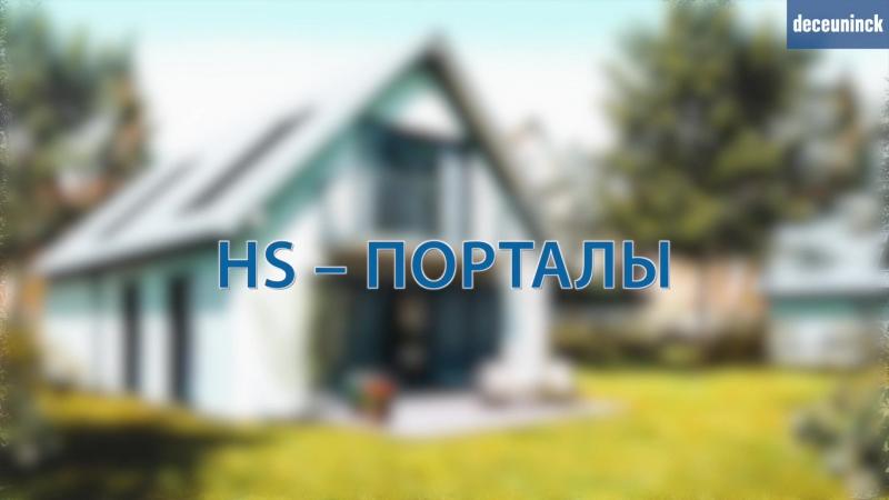 Система подъёмно сдвижных дверей HST 76