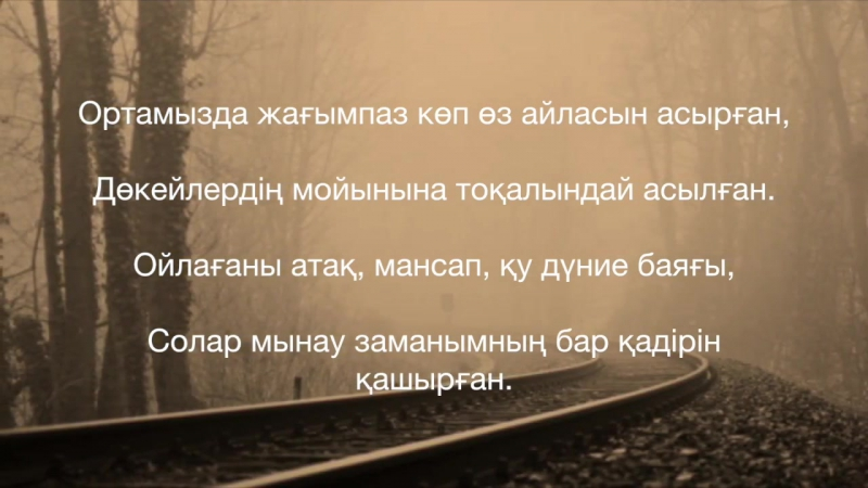 """Ортамызда..."" Саят Әбенов. Оқыған Бауыржан Сапаров"
