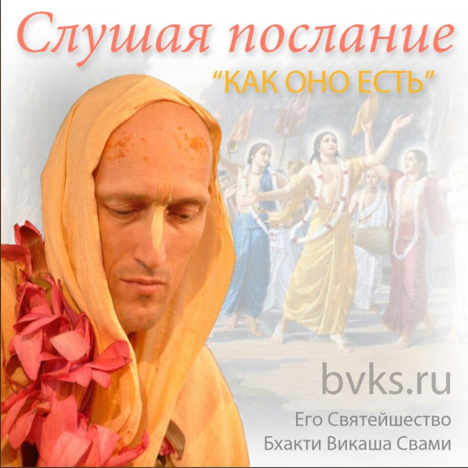 Традиционный подход к сознанию Кришны;