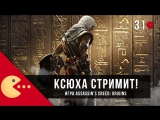 Assassins Creed: Origins - Ксюха стримит!