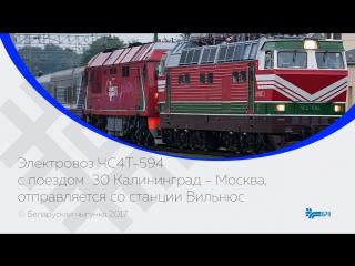 Первый электровоз ЧС4Т-594 и тепловоз ТЭП70БС-082 с поездом  30 Калининград - Москва, отправляется со станции Вильнюс