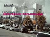 МузАрт тобы-Сағындым Алматымды(Караоке)#МузАрт