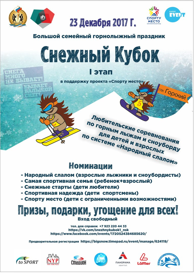 """Семейный горнолыжный праздник состоится в Новосибирске 23 декабря на глк """"Горский"""""""
