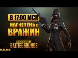 Раковальня Live №81 | PlayerUnknown's Battlegrounds