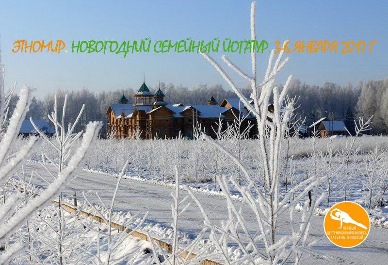 Афиша Калуга Этномир. Новогодний семейный йогатур.