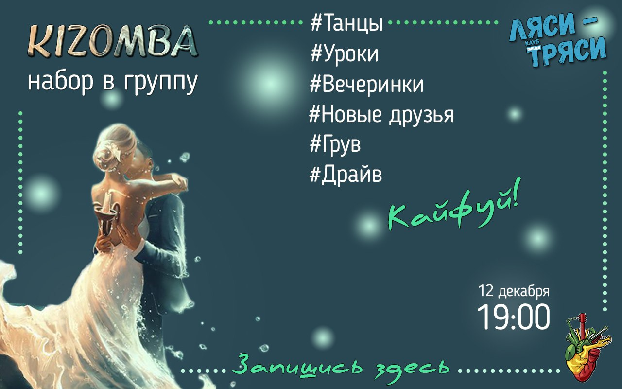 Афиша Волгоград Танцы. Кизомба. Новый набор.