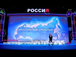 Дмитрий Маликов // Открытый урок с Владимиром Путиным