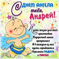 День ангела Андрей