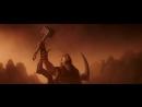 Тор Рагнарёк.В гостях у демона Суртура.Часть 2