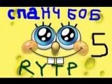 Спанч Боб 5 RYTP