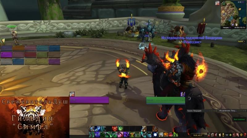 World of Warcraft - Анторус Гер (Ласт) Демон Хантер Wow Legion 7.3.5