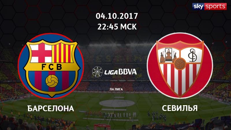 Barcelona - Sevilla Liga BBVA LIVE