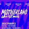 5.01 — 6.01 / Motherland Christmas 2018 / Москва