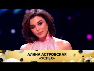 Возвращение года. Алина Астровская («Успех»)