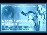 Мессианский иудаизм - 2