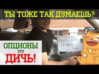 Как Олег заработал на АВТО(видео ученика)