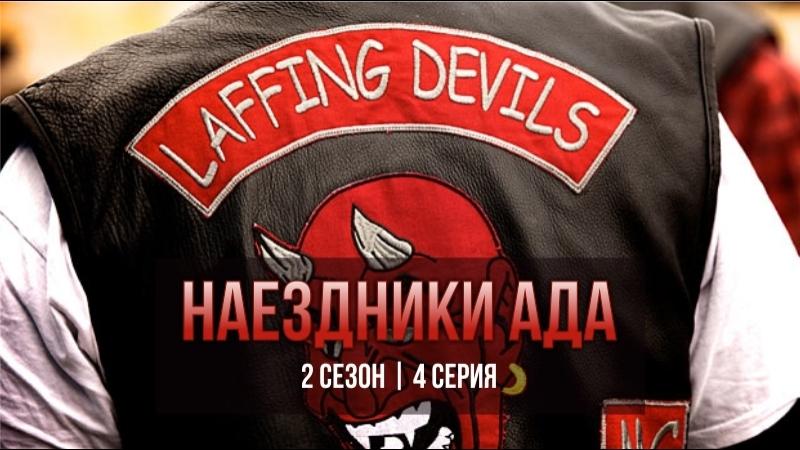 Наездники ада   2 сезон   4 серия  