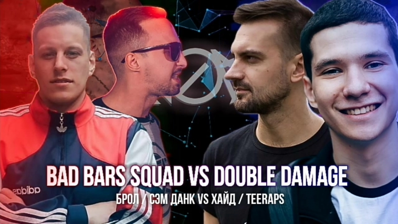 BAD BARS SQUAD (Брол / Сэм Данк) VS DOUBLE DAMAGE (Хайд / Teeraps) | NOVABTL