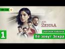 1-я серия «Её зовут Зехра» (озвучка)