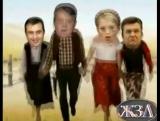 Газова песня (Гопак с украинскими политиками)