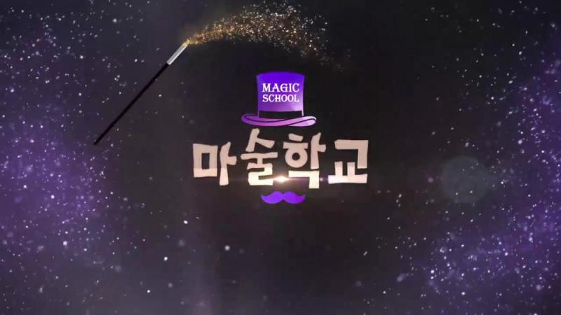 170925 Превью тринадцатой серии веб-дорамы JTBC @ Magiс School.