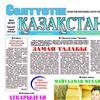 Soltүstik Kazakstan