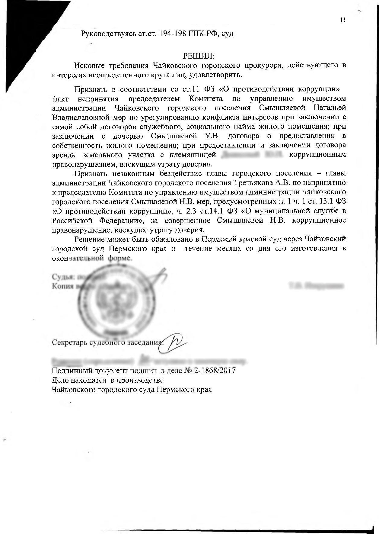 решение суда, Чайковский, 2017 год