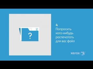 5 способов обезопасить документы с Xerox