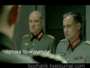 Прикол .Гитлер и Торрент