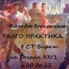 Танго-Практика в Новосибирске в СТ Вираж