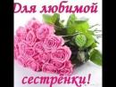 С днём рождения сестрёнка zaycev
