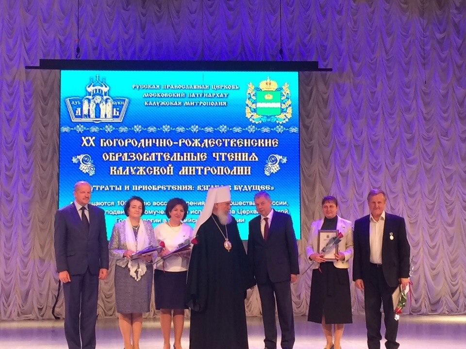 Педагоги школы №3 г.Балабаново получили награды Калужской Епархии РПЦ за работу по духовно-нравственного воспитанию учащихся
