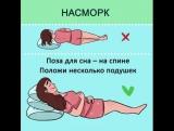 От выбора позы для сна зависит самочувствие и здоровье!