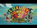 Роскошная комедия Ноэля Филдинга Noel Fielding's Luxury Comedy 2 сезон 2 серия Космические Переводчики из 90 ых