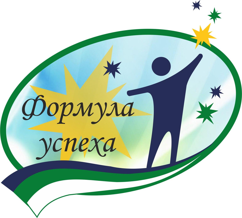 «ФОРМУЛА УСПЕХА 2018»