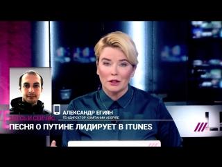 Песня про Путина вышла в топ ITunes, AdSpire вещает на телеканале Дождь