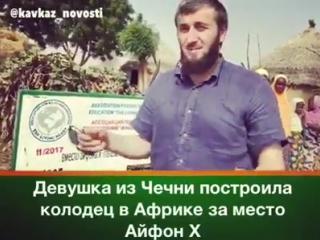 Девушка из Чечни предпочла построить колодец в Африке ради Аллаха в место Iphone x