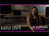 Кайли Браун о роли Рейчел Эмбер - LiS: Before the Storm