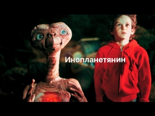 Инопланетянин (1982) Стивен Спилберг