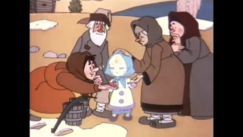 Снегурка, мультфильм, 1969 год.