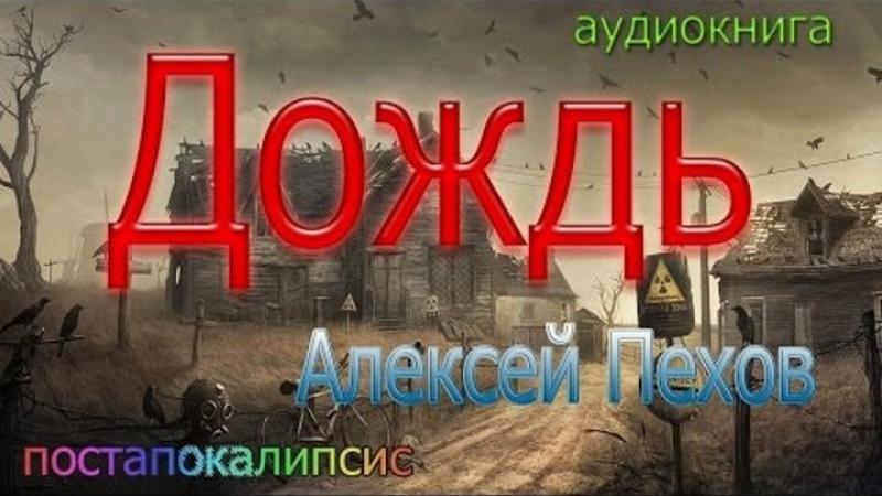 Аудиокнига. Алексей Пехов - Дождь
