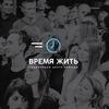 """""""ВРЕМЯ ЖИТЬ"""" - помощь зависимым и их близким"""